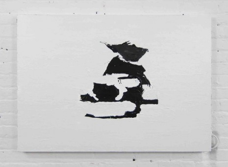 Erik Lindman, Untitled (Black and White Wood), 2014 - 2016, Almine Rech Gallery