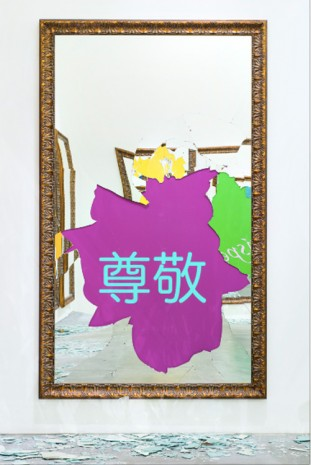 Michelangelo Pistoletto, Respect (Japanese), 2016, Tang Contemporary Art