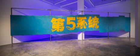 Yan Lei, The Fifth System, 2018, Long March Space